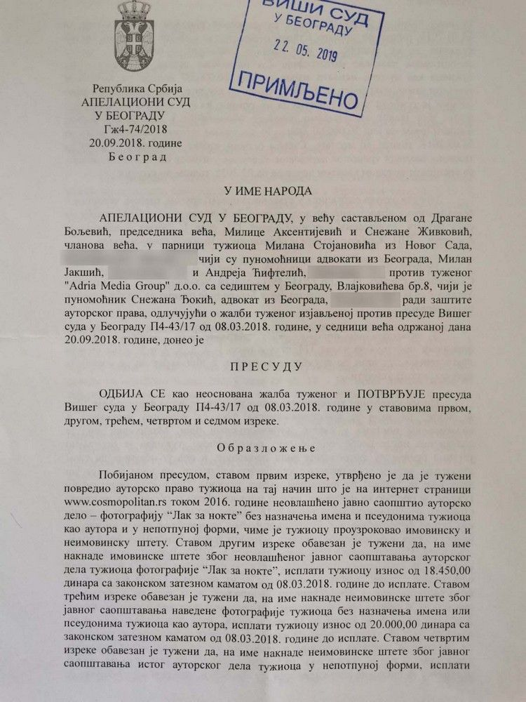 presuda suda u Srbiji za krsenje autorskog prava